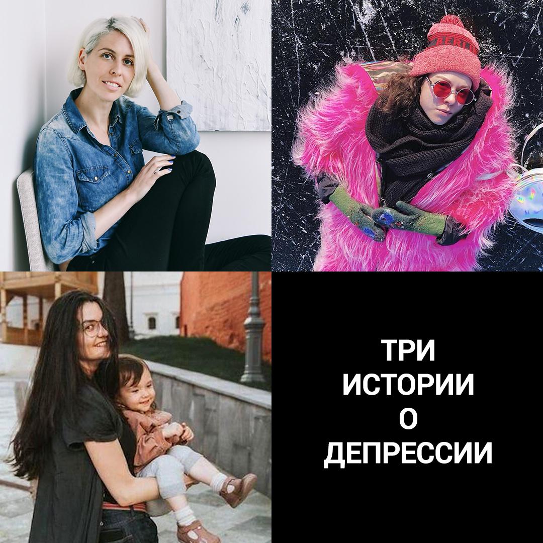 three depression stories